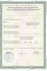 Новая лицензия Клер 2019 стр2