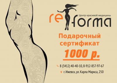 Подарочный сертификат Косметологического центра Реформа Ижевск