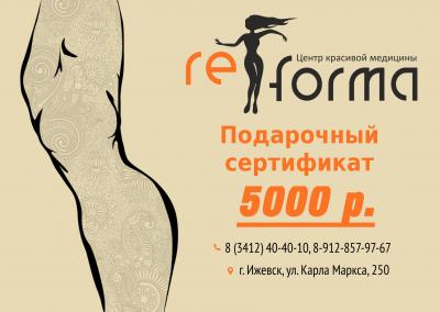 """Подарочный сертификат Косметологического центра """"Реформа"""""""